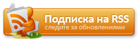 RSS-подписка сайта tomografpro.ru