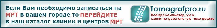 каталог клиник МРТ